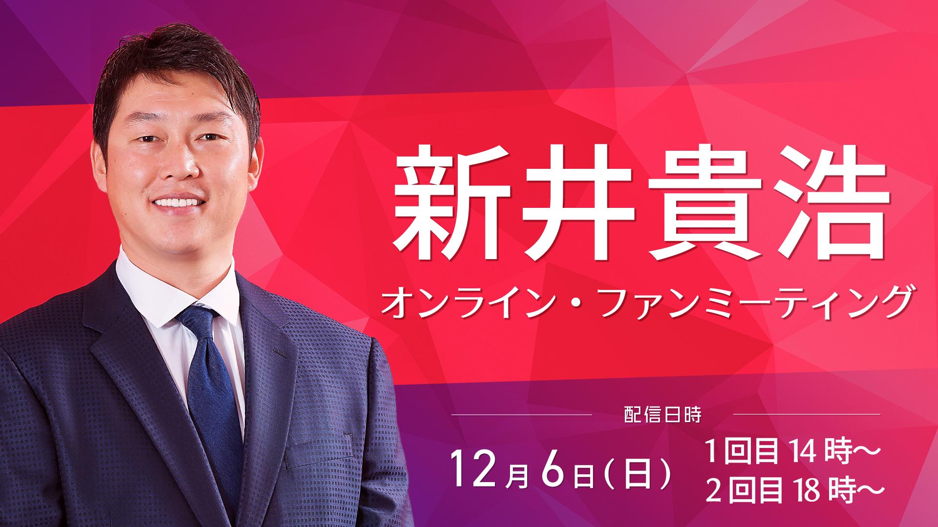 広島東洋カープ 中日ドラゴンズ 新井貴浩オンライン・ファンミーティング
